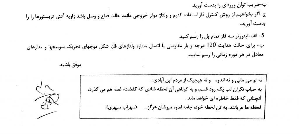 95-10-13-sohrab-sepehri-toosi