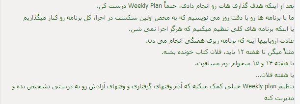 توصیه به برنامه ریزی هفتگی یا weekly plan