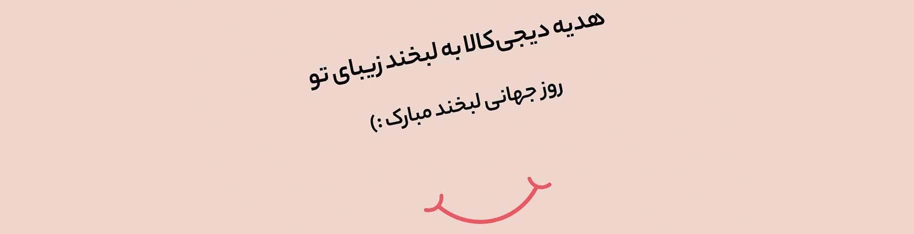 ایده جالب دیجی کالا به مناسبت روز جهانی لبخند [+ عکس یک لبخند زیبا ]