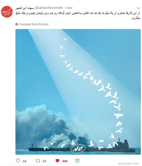 توییت سهند ایرانمهر درباره سانچی - نفتکش ایرانی غرق شده دی ماه 96 - نکته کوچک برخی تبلیغات آزاردهنده