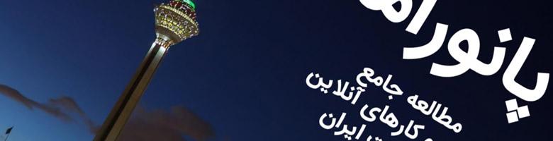 پانوراما ، گزارش جامع کسب و کارهای آنلاین و اینترنت ایران