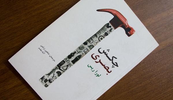 خلاصه کتاب چکش بصری ال ریس لورا ریس نشر سیته