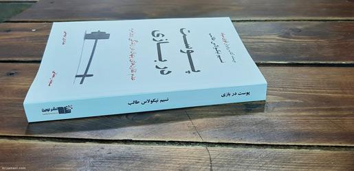 کتاب پوست در بازی - نسیم طالب نیکولاس