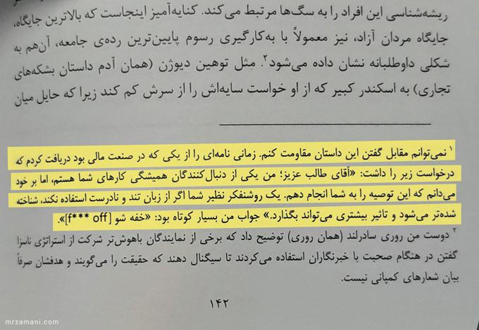 بخشی از کتاب پوست در بازی نسیم طالب نشر نوین ترجمه سعید رمضانی هادی بهمنی