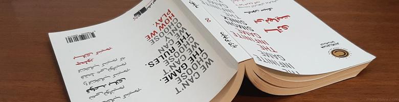 کتاب بازی بینهایت اثر سایمون سینک - پشت جلد و روی جلد تصویر کراپ شده